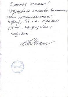 Отзыв о работе сотрудников ООО «Вертикаль».