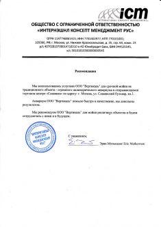 Отзывы о услугах по промышленному альпинизму компании «Вертикаль».