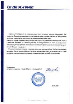 "Отзыв покраска фасада от ООО ""Вертикаль"""